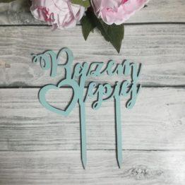 topper razem lepiej, toppery razem lepiej, toppery na wesele, toppery weselne, jak udekorować tort weselny, jaki topper wybrać, gdzie kupić topper na wesele, miętowy topper